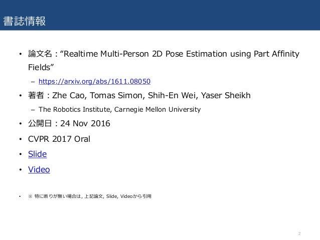 [DL輪読会] Realtime Multi-Person 2D Pose Estimation using Part Affinity Fields  Slide 2