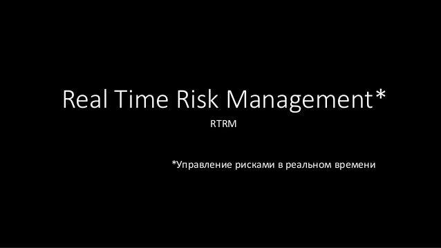 Real Time Risk Management* RTRM *Управление рисками в реальном времени