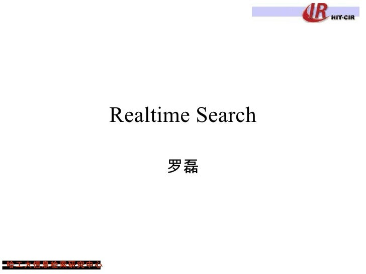 Realtime Search 罗磊