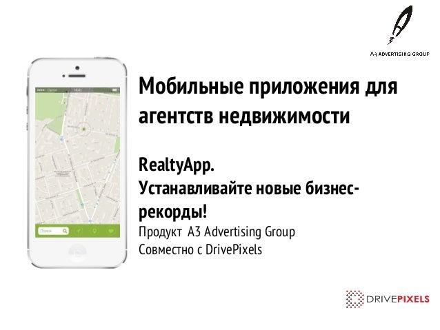 Мобильные приложения для агентств недвижимости RealtyApp. Устанавливайте новые бизнесрекорды! Продукт A3 Advertising Group...