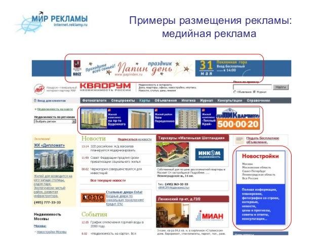Реклама недвижимости интернет яндекс реклама в перми