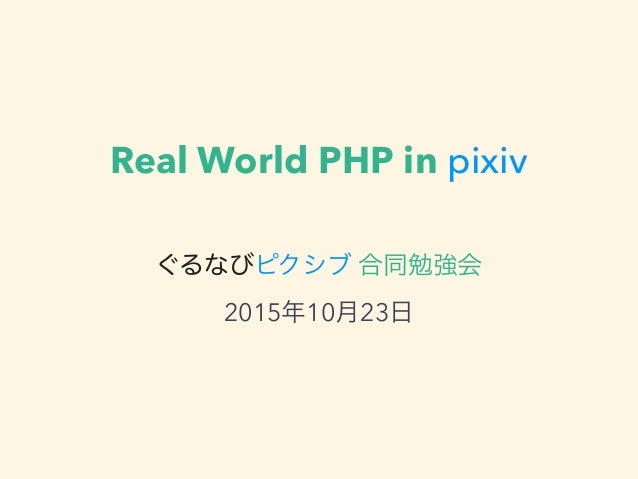 Real World PHP in pixiv ぐるなびピクシブ 合同勉強会 2015年10月23日