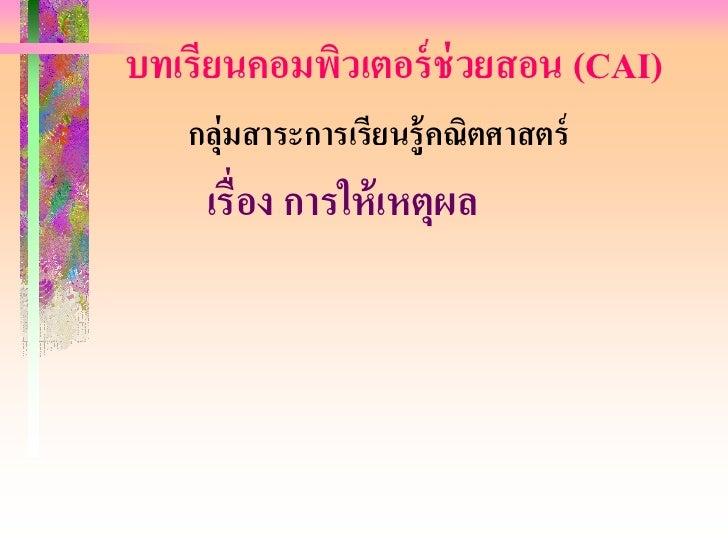 บทเรียนคอมพิวเตอร์ ช่วยสอน (CAI)   กลุ่มสาระการเรียนรู้คณิตศาสตร์    เรื่อง การให้ เหตุผล