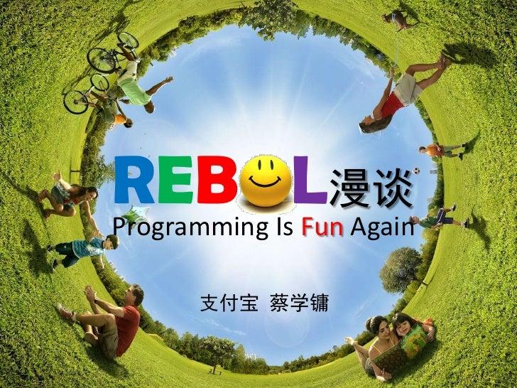 REB IsL漫谈 Programming Fun Again        支付宝 蔡学镛