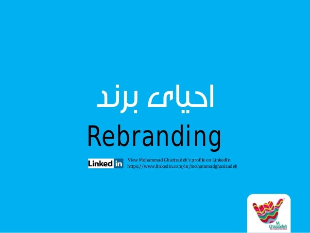 احياي برند  Rebranding  View Mohammad Ghazizadeh'sprofile on LinkedIn  https://www.linkedin.com/in/mohammadghazizadeh