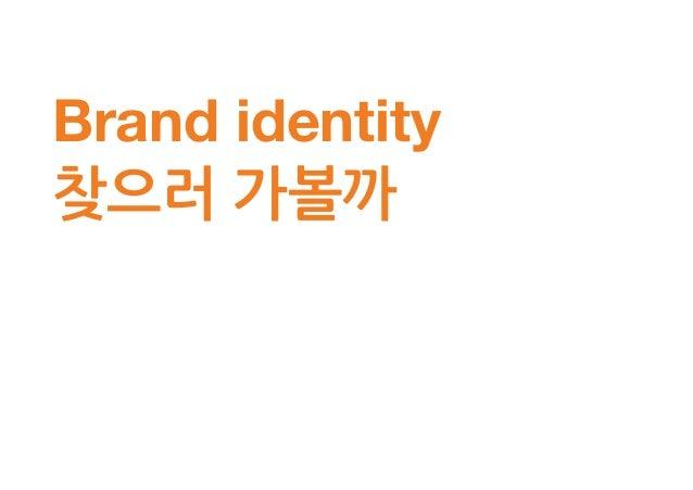 Brand identity 찾으러 가볼까