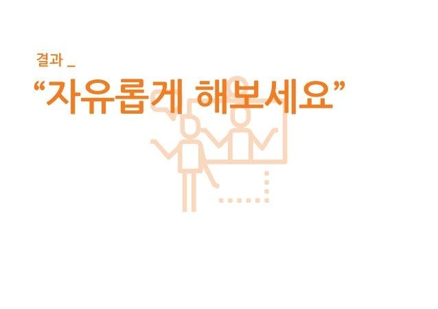 """결과 _ """"자유롭게 해보세요"""""""
