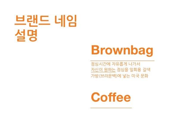 점심시간에 자유롭게 나가서 자신이 원하는 점심을 일회용 갈색 가방(브라운백)에 넣는 미국 문화 Brownbag Coffee + 브랜드 네임 설명 커피
