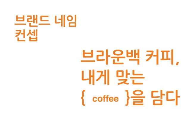 coffee 브랜드 네임 컨셉 브라운백 커피, 내게 맞는 { }을 담다