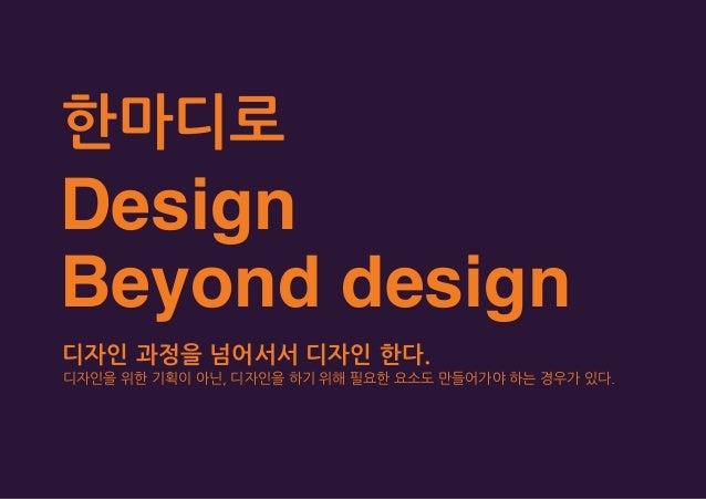 스타트업에서 리브랜딩하는 과정 : Rebrand design process in startup