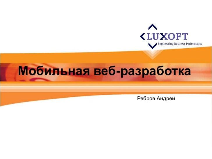 Мобильная веб-разработка Ребров Андрей