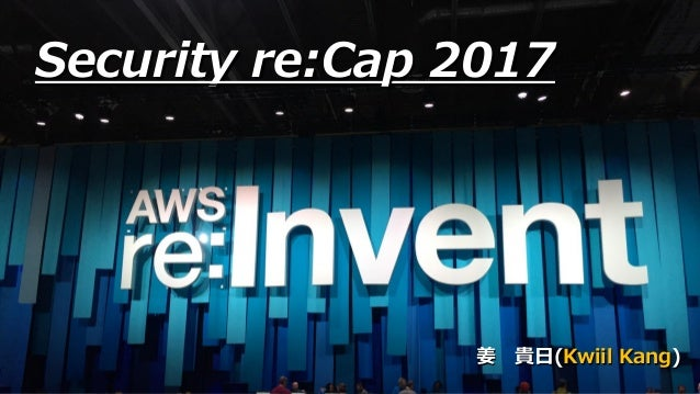 Security re:Cap 2017 姜 貴日(Kwiil Kang)