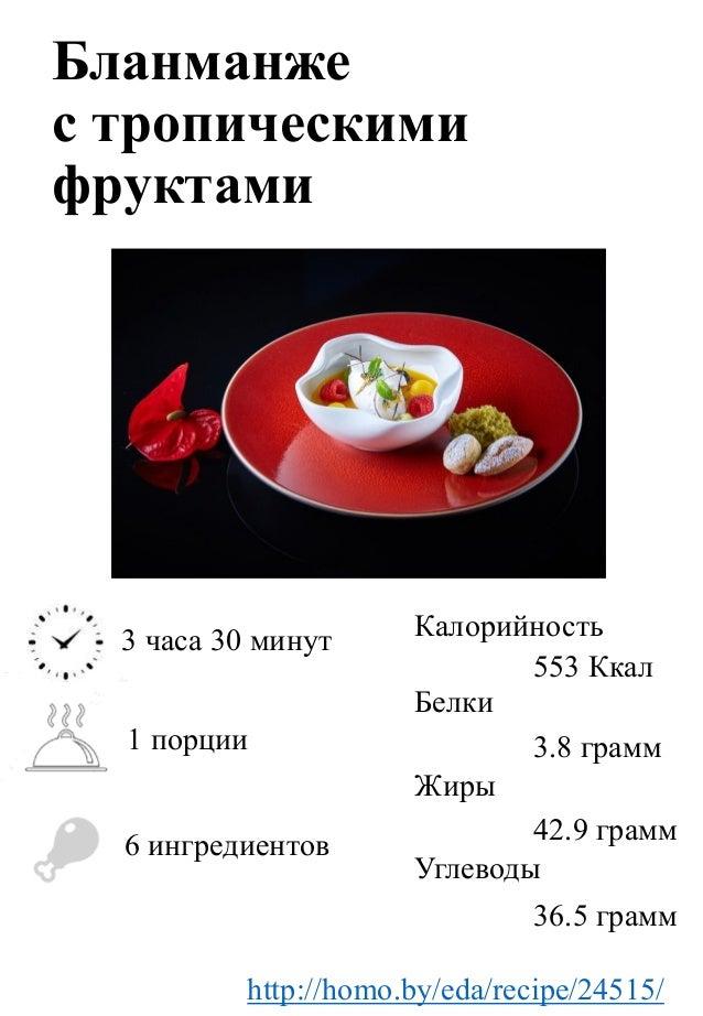 Бланманже с тропическими фруктами 3 часа 30 минут 1 порции 6 ингредиентов Калорийность 553 Ккал Белки 3.8 грамм Жиры 42.9 ...
