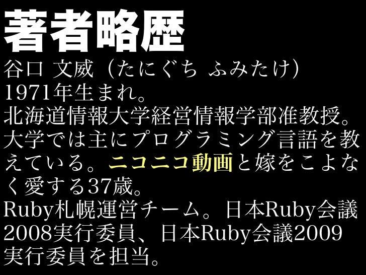 著者略歴谷口 文威(たにぐち ふみたけ)1971年生まれ。北海道情報大学経営情報学部准教授。大学では主にプログラミング言語を教えている。ニコニコ動画と嫁をこよなく愛する37歳。Ruby札幌運営チーム。日本Ruby会議2008実行委員、日本Rub...