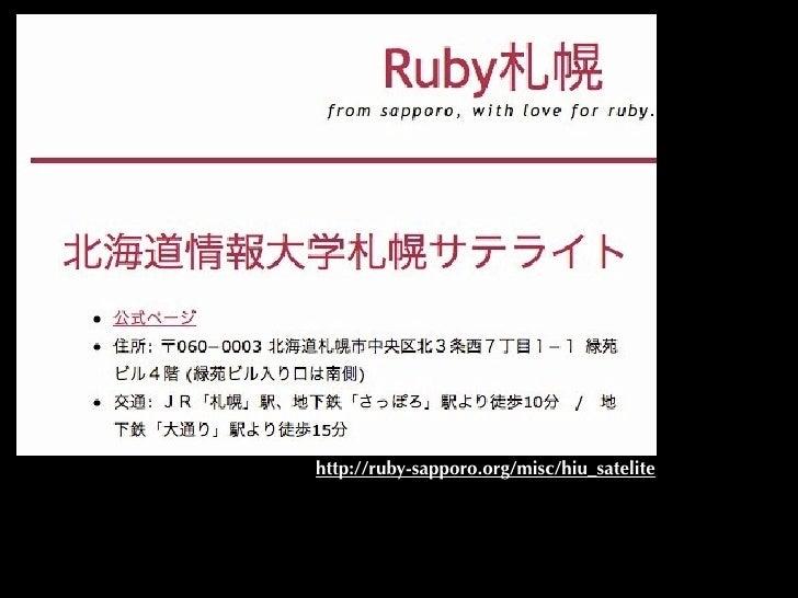 http://ruby-sapporo.org/misc/hiu_satelite