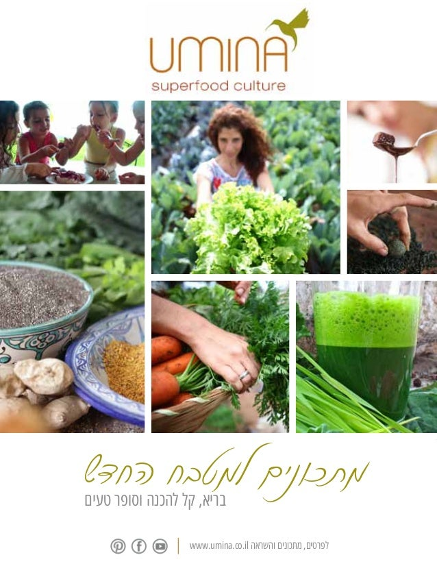 החדש למטבח מתכוניםטעים וסופר להכנה קל ,בריא www.umina.co.il והשראה מתכונים ,לפרטים