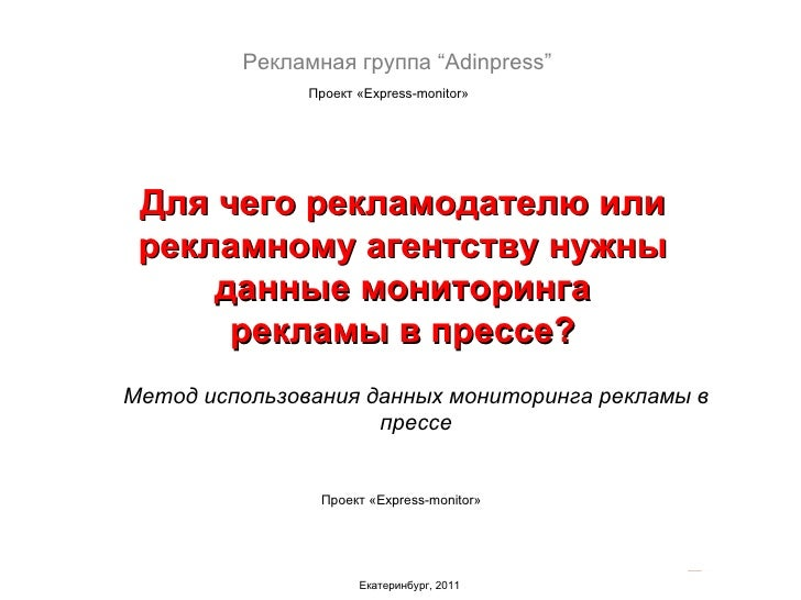 Для чего рекламодателю или рекламному агентству нужны данные мониторинга рекламы в прессе? Екатеринбург, 2011 Проект « Exp...