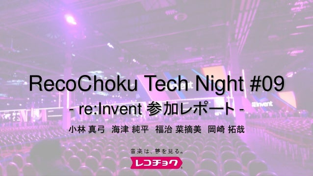 RecoChoku Tech Night #09 - re:Invent 参加レポート - 小林 真弓 海津 純平 福治 菜摘美 岡崎 拓哉