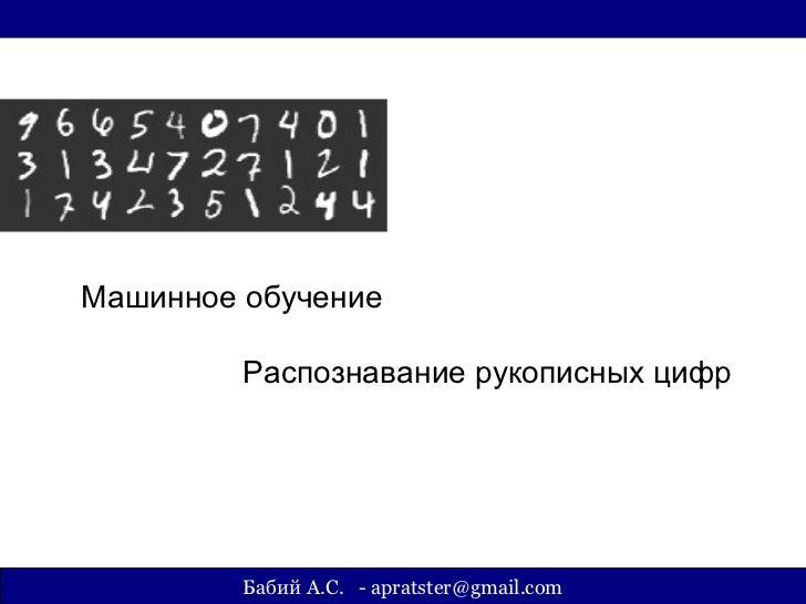 Машинное обучение         Распознавание рукописных цифр         Бабий А.С. - apratster@gmail.com