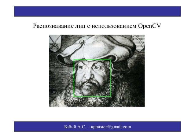 Распознавание лиц с использованием OpenCV  Бабий А.С. - apratster@gmail.com