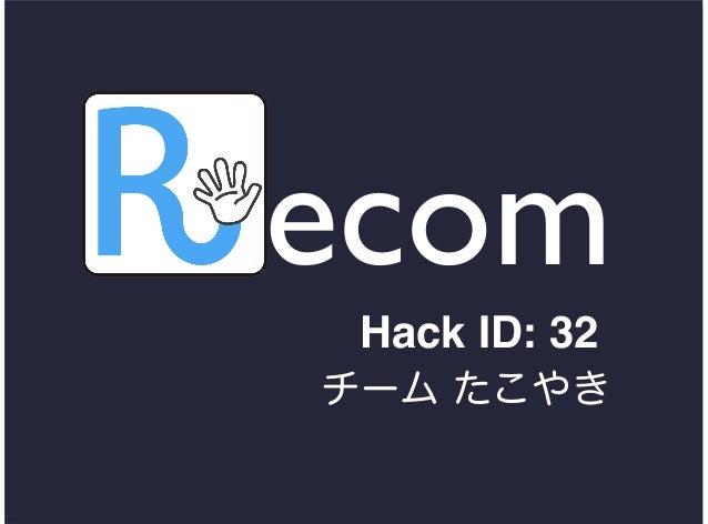 Recom  Hack ID: 32 チーム たこやき