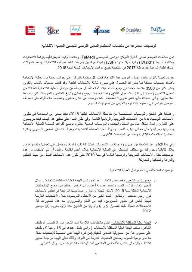 1 اإلنتخابية العملية لتحسين التونسي المدني المجتمع منظمات من مجموعة توصيات ( المتوسطي التونسي الم...