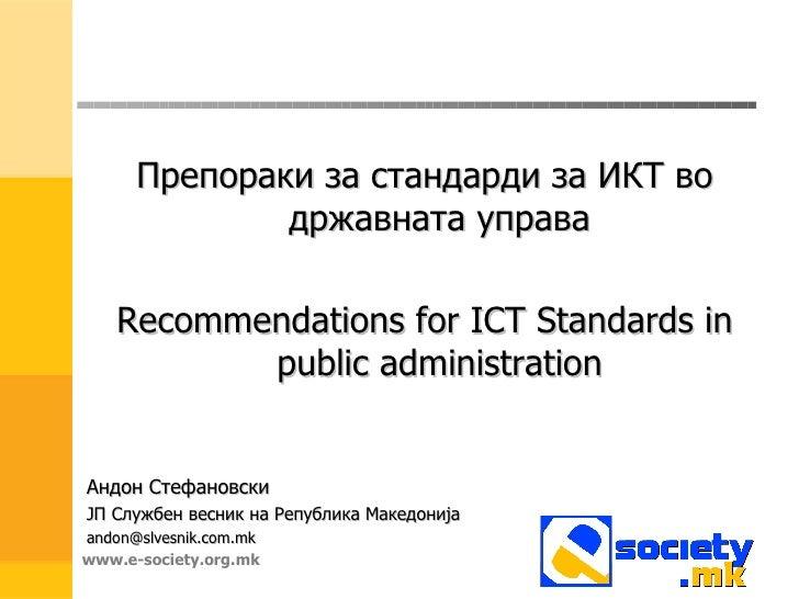 <ul><li>Препораки за стандарди за ИКТ во државната управа </li></ul><ul><li>Recommendations for ICT Standards in public ad...