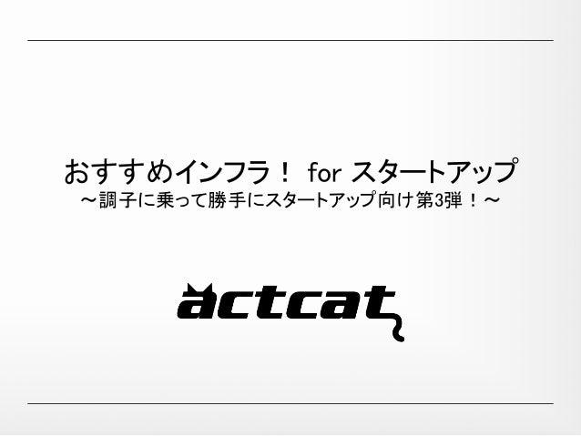 おすすめインフラ! for スタートアップ〜調子に乗って勝手にスタートアップ向け第3弾!〜