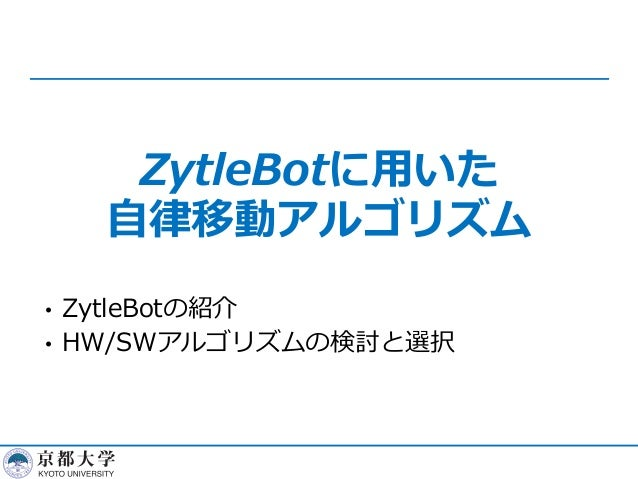 ZytleBotに⽤いた ⾃律移動アルゴリズム • ZytleBotの紹介 • HW/SWアルゴリズムの検討と選択