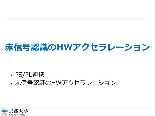⾚信号認識のHWアクセラレーション • PS/PL連携 • ⾚信号認識のHWアクセラレーション