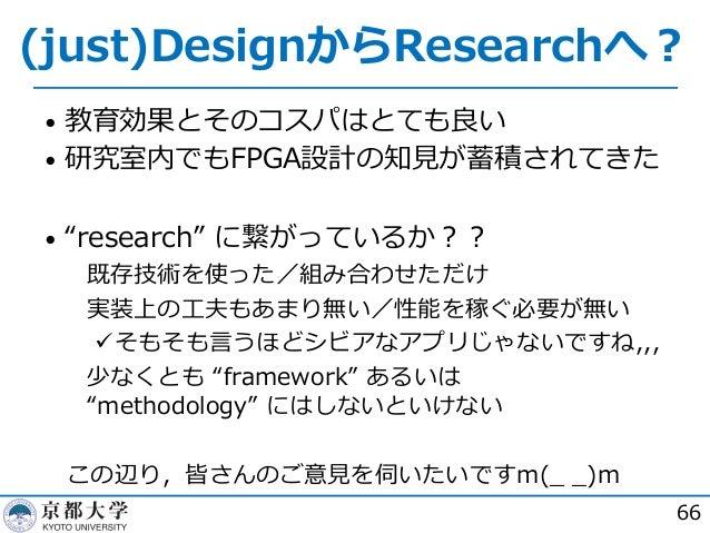 """(just)DesignからResearchへ︖ • 教育効果とそのコスパはとても良い • 研究室内でもFPGA設計の知⾒が蓄積されてきた • """"research"""" に繋がっているか︖︖  既存技術を使った/組み合わせただけ  実装上の⼯夫..."""