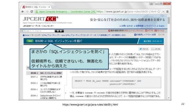 22https://www.jpcert.or.jp/java-rules/ids00-j.html まさかの「SQLインジェクションを防ぐ」 信頼境界も、信頼できないも、無害化も タイトルから消えた