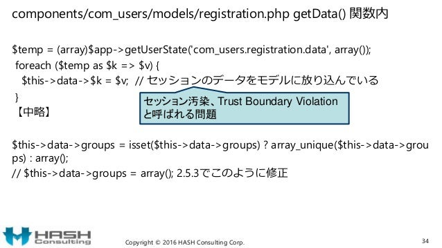 components/com_users/models/registration.php getData() 関数内 $temp = (array)$app->getUserState('com_users.registration.data'...