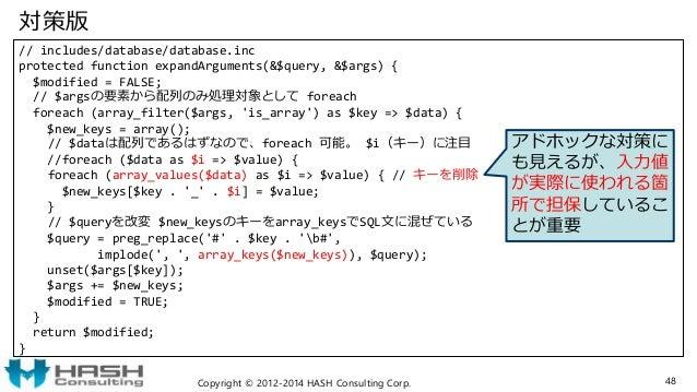 対策版 // includes/database/database.inc protected function expandArguments(&$query, &$args) { $modified = FALSE; // $argsの要素...