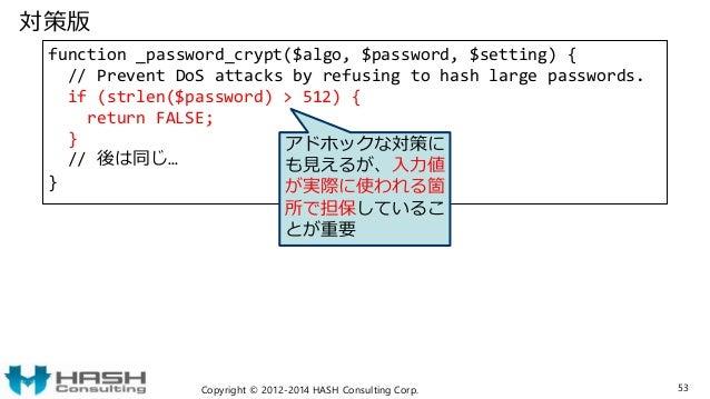 対策版 function _password_crypt($algo, $password, $setting) { // Prevent DoS attacks by refusing to hash large passwords. if ...