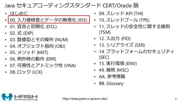 Java セキュアコーディングスタンダード CERT/Oracle 版 • はじめに • 00. 入力値検査とデータの無害化 (IDS) • 01. 宣言と初期化 (DCL) • 02. 式 (EXP) • 03. 数値型とその操作 (NUM)...