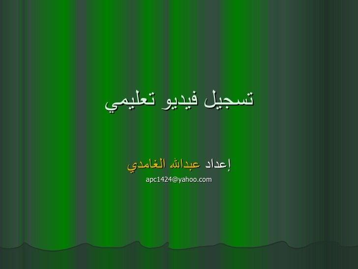تسجيل فيديو تعليمي إعداد  عبدالله الغامدي [email_address]