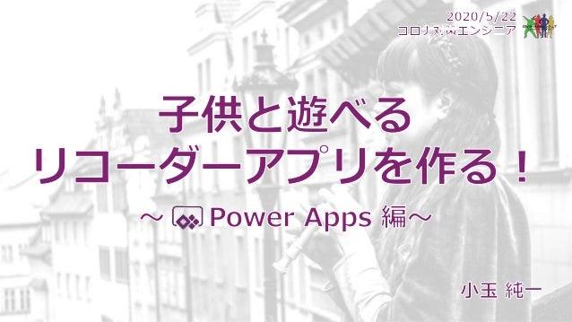 自己紹介 初めまして。 小玉 純一(34)と申します。 仕事 地方新聞社の社内SE Power Platform 等を活用した社内業務改善など 趣味 Power Apps で楽器アプリを作ること 楽器アプリの演奏が Microsoft のイベン...