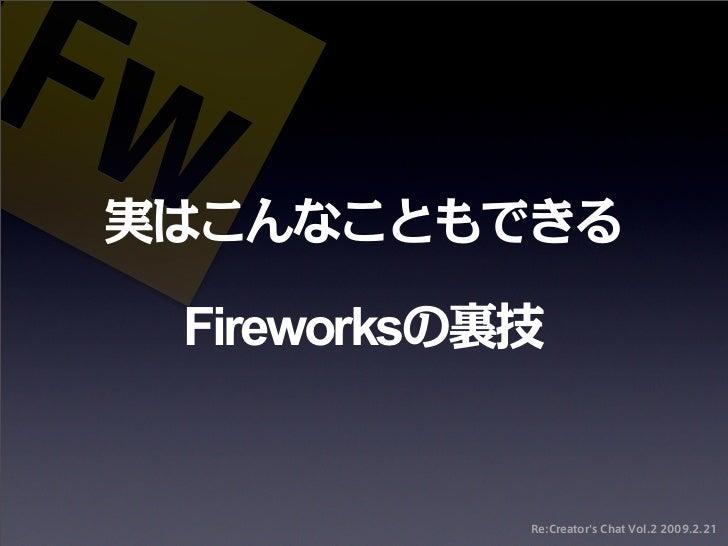 実はこんなこともできる Fireworksの裏技            Re:Creators Chat Vol.2 2009.2.21