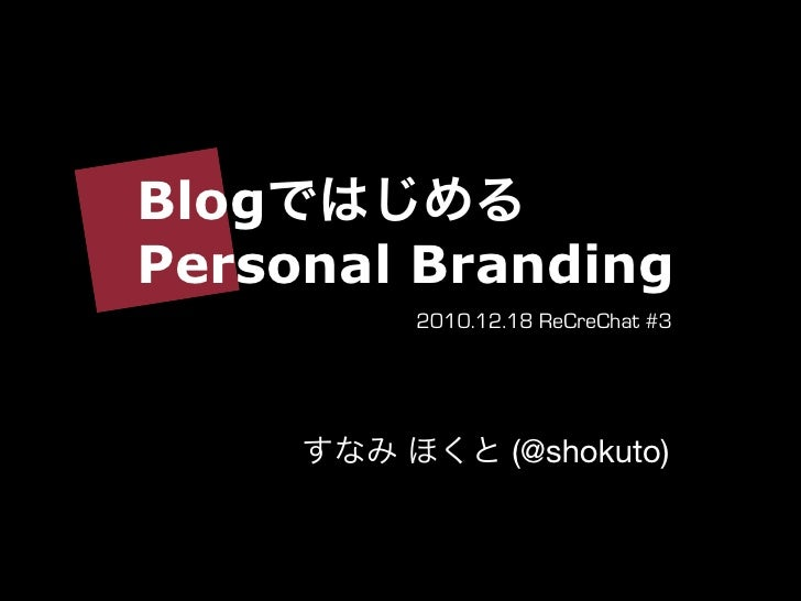 BlogPersonal Branding        2010.12.18 ReCreChat #3                (@shokuto)