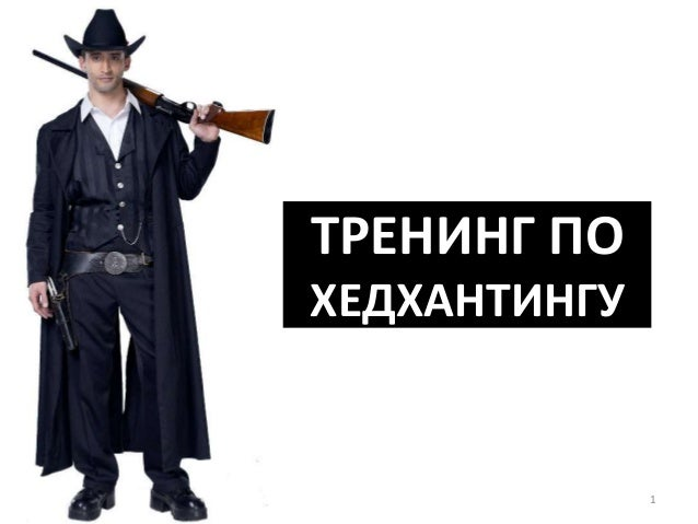 ТРЕНИНГ ПО  ХЕДХАНТИНГУ  1
