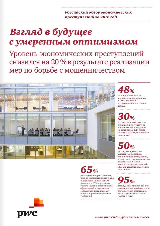 www.pwc.ru/ru/forensic-services Российский обзор экономических преступлений за 2016 год Взгляд в будущее с умеренным оптим...
