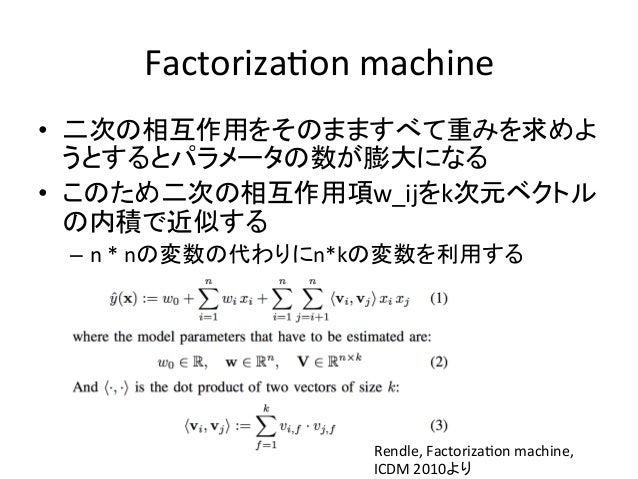 Factoriza4on  machine  • ḟ䛾┦స⏝䜢䛭䛾䜎䜎䛩䜉䛶㔜䜏䜢ồ䜑䜘  䛖䛸䛩䜛䛸䝟䝷䝯䞊䝍䛾ᩘ䛜⭾䛻䛺䜛  • 䛣䛾䛯䜑ḟ䛾┦స⏝㡯w_ij䜢kḟඖ䝧䜽䝖䝹  䛾ෆ✚䛷㏆ఝ䛩䜛  – n  *  n䛾ኚᩘ䛾௦䜟䜚...