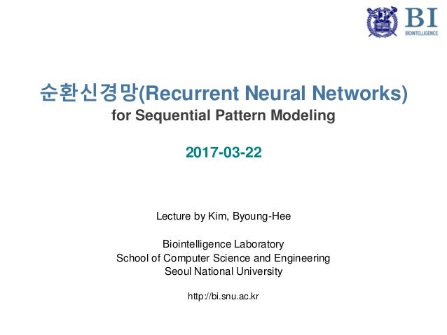 순환신경망(Recurrent Neural Networks) for Sequential Pattern Modeling 2017-03-22 Lecture by Kim, Byoung-Hee Biointelligence Lab...