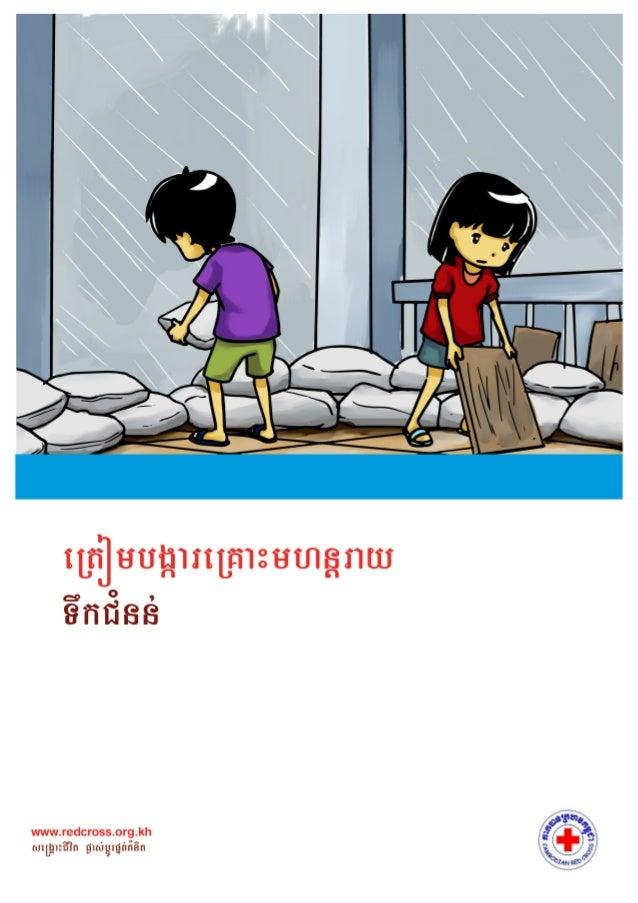 Redcross comic cover_flood