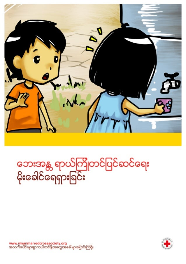 Redcross comic drought_myanmar