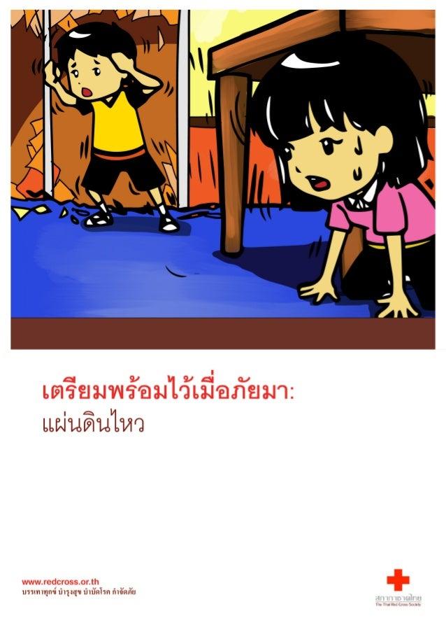 Redcross comic earthquakes_thai