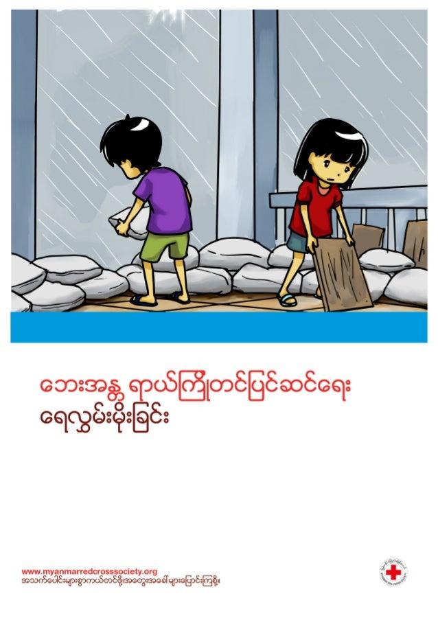 Redcross comic flood_myanmar