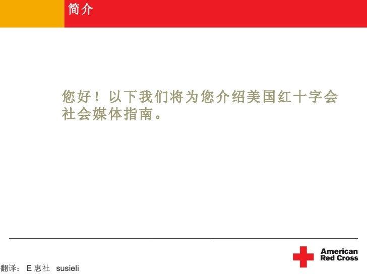 简介 您好!以下我们将为您介绍美国红十字会社会媒体指南。