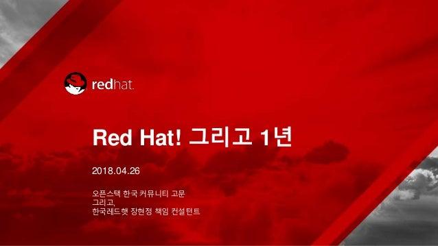 오픈스택 한국 커뮤니티 고문 그리고, 한국레드햇 장현정 책임 컨설턴트 Red Hat! 그리고 1년 2018.04.26